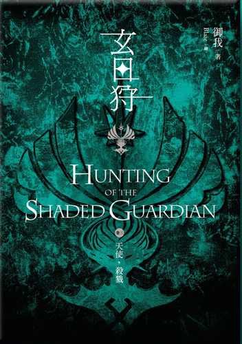 Eclipse Hunter Volume 1