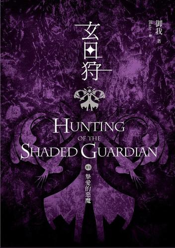 Eclipse Hunter Volume 5